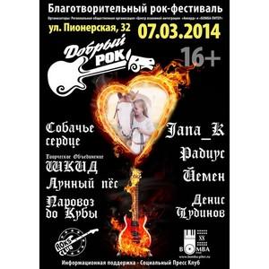 В сПБ стартует благотворительный рок - фестиваль